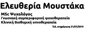 Ελευθερία Μουστάκα
